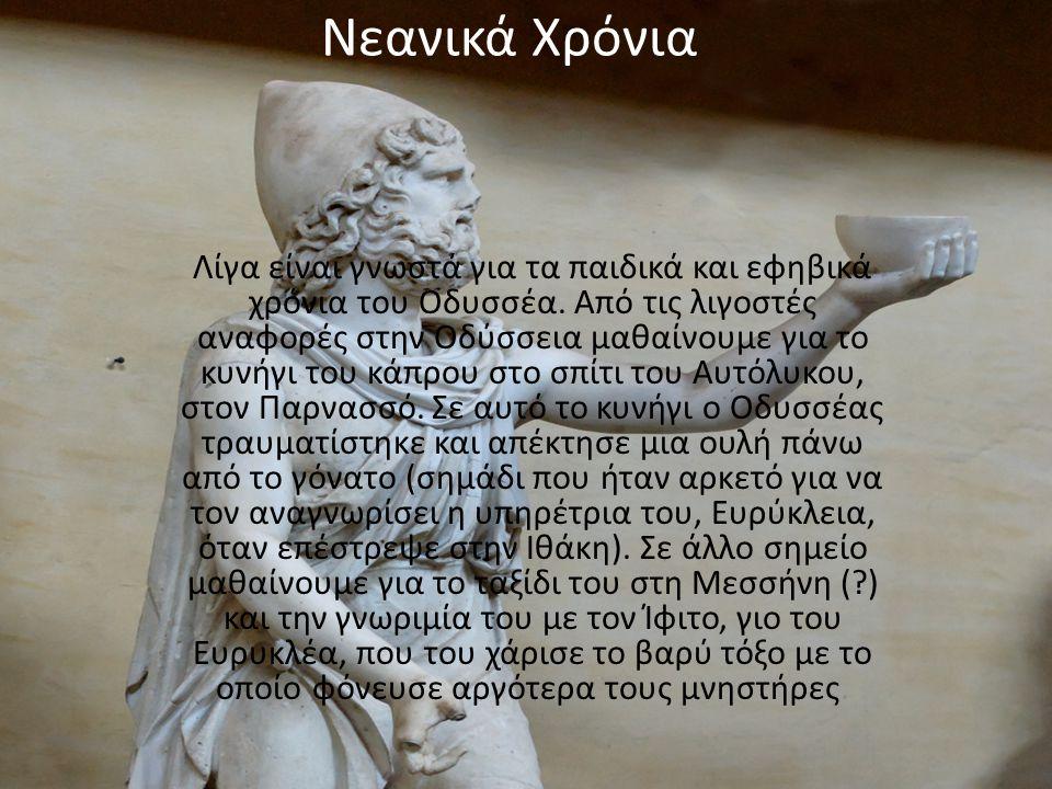 Νεανικά Χρόνια Λίγα είναι γνωστά για τα παιδικά και εφηβικά χρόνια του Οδυσσέα. Από τις λιγοστές αναφορές στην Οδύσσεια μαθαίνουμε για το κυνήγι του κ