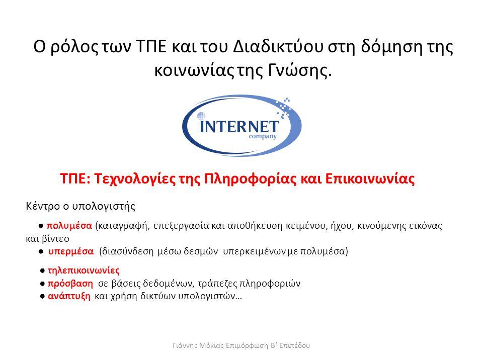 Ο ρόλος των ΤΠΕ και του Διαδικτύου στη δόμηση της κοινωνίας της Γνώσης.