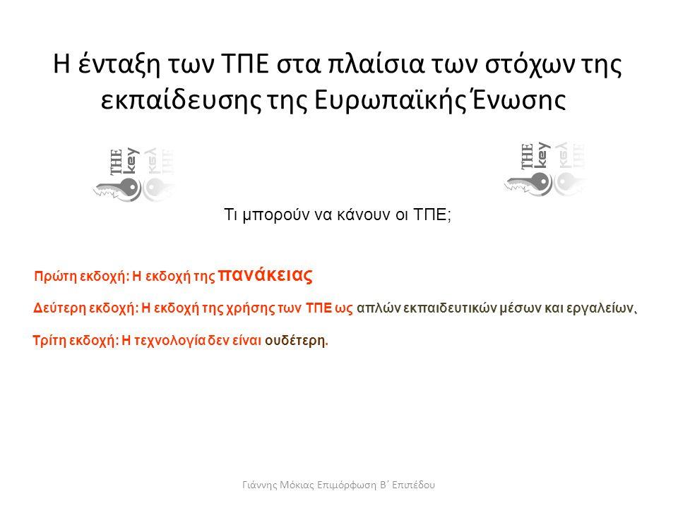 Η ένταξη των ΤΠΕ στα πλαίσια των στόχων της εκπαίδευσης της Ευρωπαϊκής Ένωσης Τι μπορούν να κάνουν οι ΤΠΕ; Πρώτη εκδοχή: Η εκδοχή της πανάκειας.