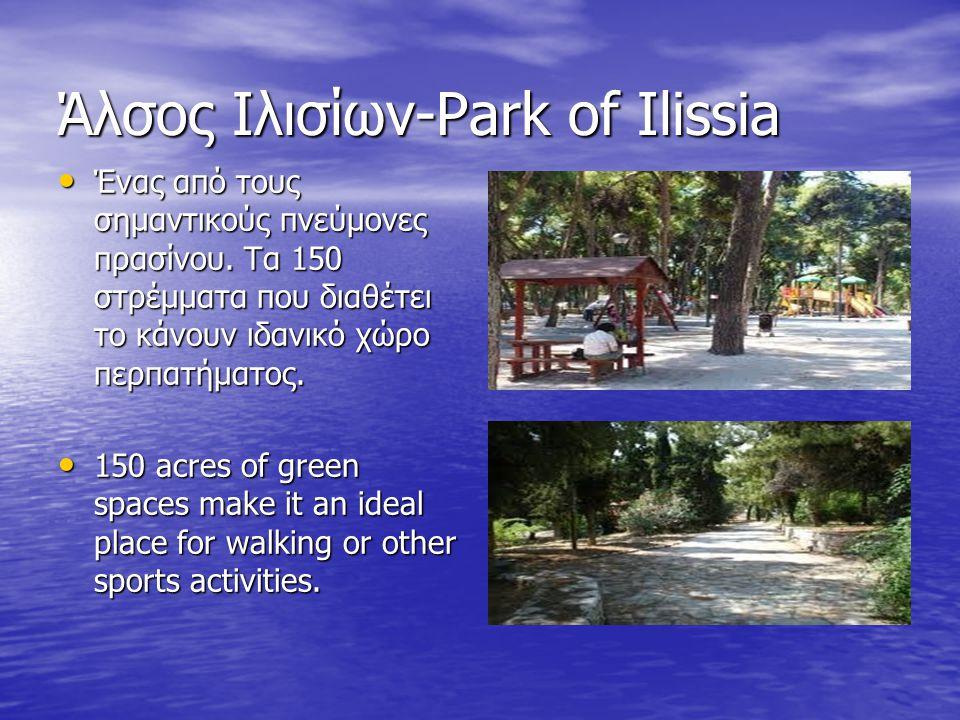 Άλσος Ιλισίων-Park of Ilissia Ένας από τους σημαντικούς πνεύμονες πρασίνου. Τα 150 στρέμματα που διαθέτει το κάνουν ιδανικό χώρο περπατήματος. Ένας απ
