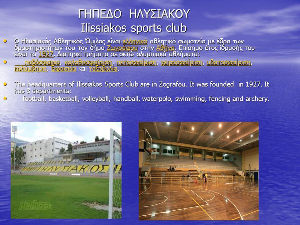 ΓΗΠΕΔΟ ΗΛΥΣΙΑΚΟΥ Ilissiakos sports club Ο Ηλυσιακός Αθλητικός Όμιλος είναι ελληνικό αθλητικό σωματείο με έδρα των δραστηριοτήτων του τον δήμο Ζωγράφου