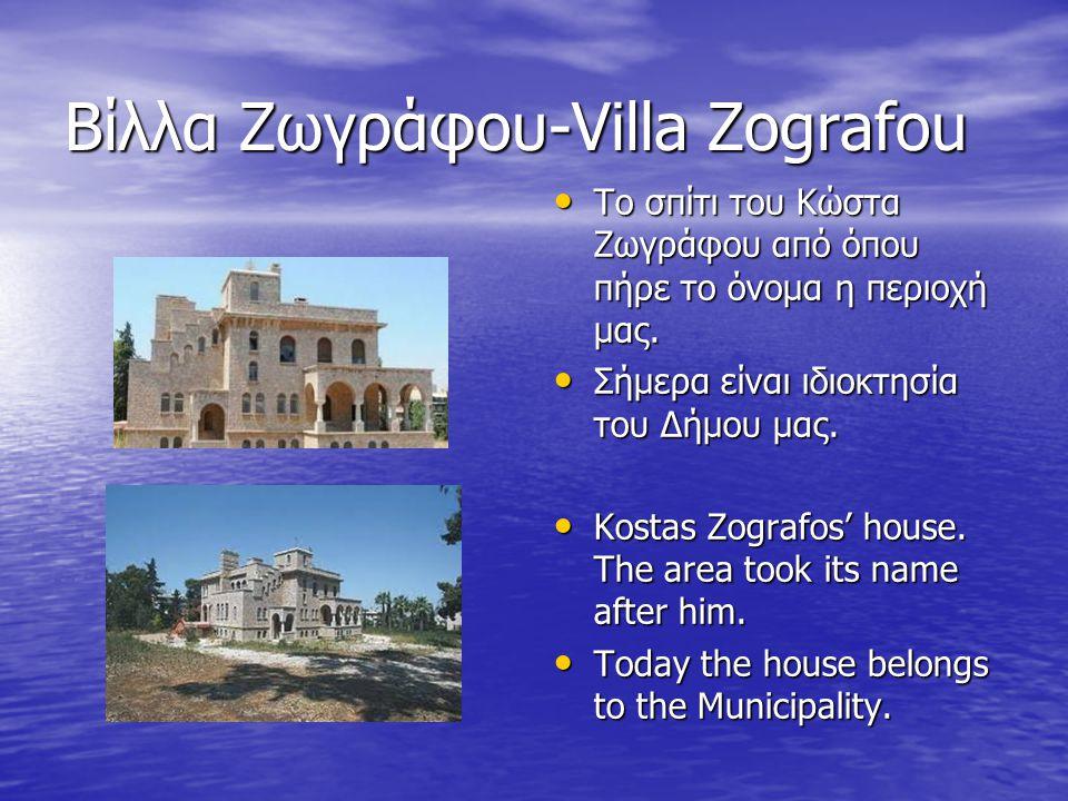 Βίλλα Ζωγράφου-Villa Zografou Το σπίτι του Κώστα Ζωγράφου από όπου πήρε το όνομα η περιοχή μας. Το σπίτι του Κώστα Ζωγράφου από όπου πήρε το όνομα η π