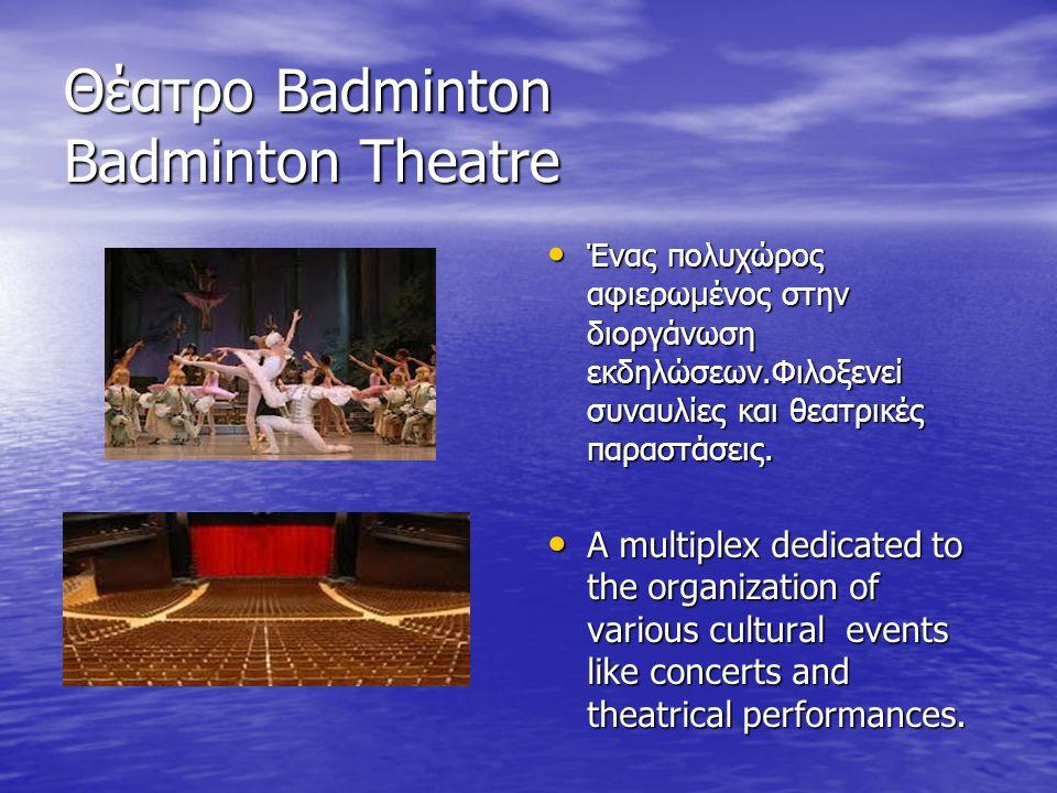 Θέατρο Badminton Badminton Theatre Ένας πολυχώρος αφιερωμένος στην διοργάνωση εκδηλώσεων.Φιλοξενεί συναυλίες και θεατρικές παραστάσεις. Ένας πολυχώρος