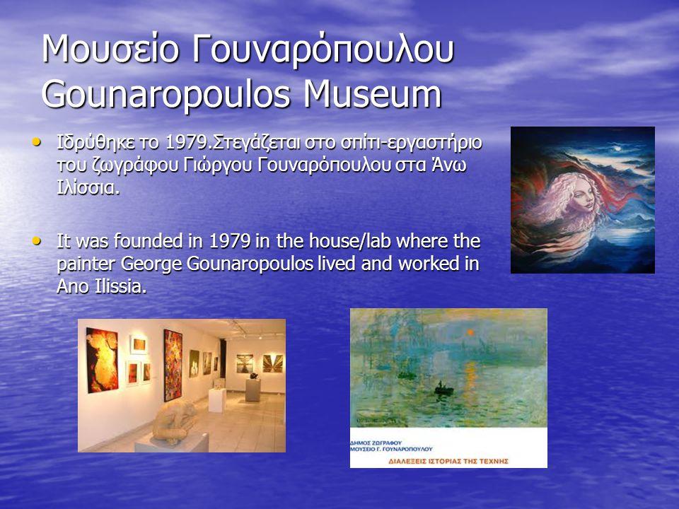 Μουσείο Γουναρόπουλου Gounaropoulos Museum Ιδρύθηκε το 1979.Στεγάζεται στο σπίτι-εργαστήριο του ζωγράφου Γιώργου Γουναρόπουλου στα Άνω Ιλίσσια. Ιδρύθη