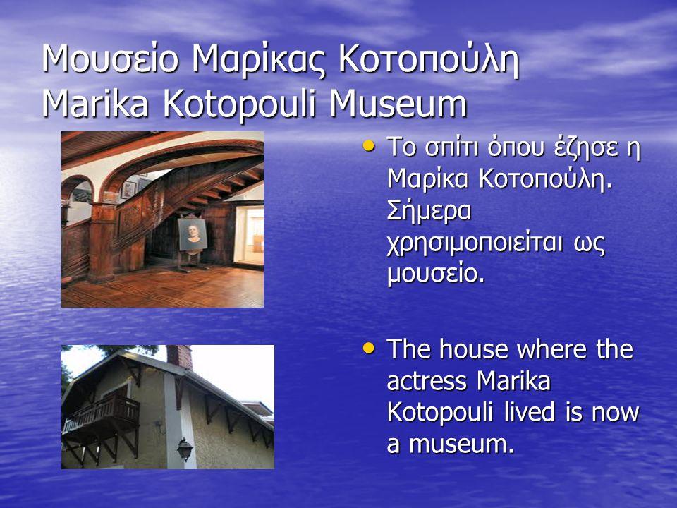 Μουσείο Μαρίκας Κοτοπούλη Marika Kotopouli Museum Το σπίτι όπου έζησε η Μαρίκα Κοτοπούλη. Σήμερα χρησιμοποιείται ως μουσείο. Το σπίτι όπου έζησε η Μαρ