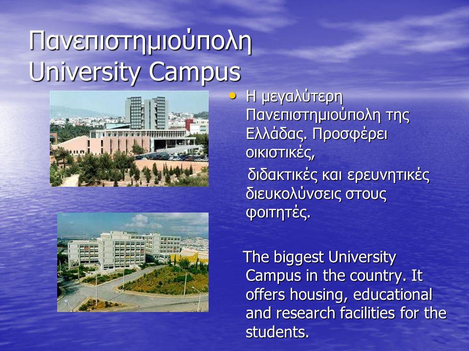 Πανεπιστημιούπολη University Campus Η μεγαλύτερη Πανεπιστημιούπολη της Ελλάδας. Προσφέρει οικιστικές, Η μεγαλύτερη Πανεπιστημιούπολη της Ελλάδας. Προσ