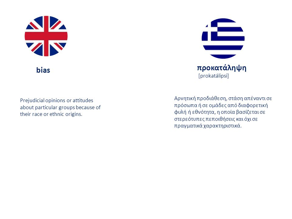 integration ένταξη / ενσωμάτωση [éndaksi]/ [ensomátosi] Process of uniting the diverse groups of a society into a cohesive and harmonious whole, without losing their distinctiveness.