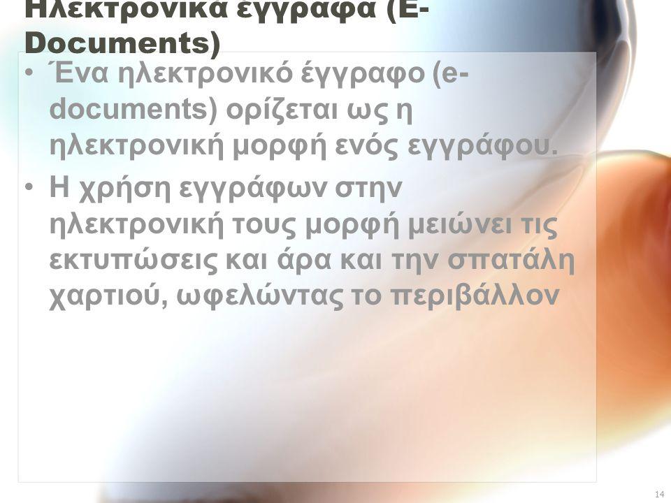 14 Ηλεκτρονικά έγγραφα (E- Documents) Ένα ηλεκτρονικό έγγραφο (e- documents) ορίζεται ως η ηλεκτρονική μορφή ενός εγγράφου.