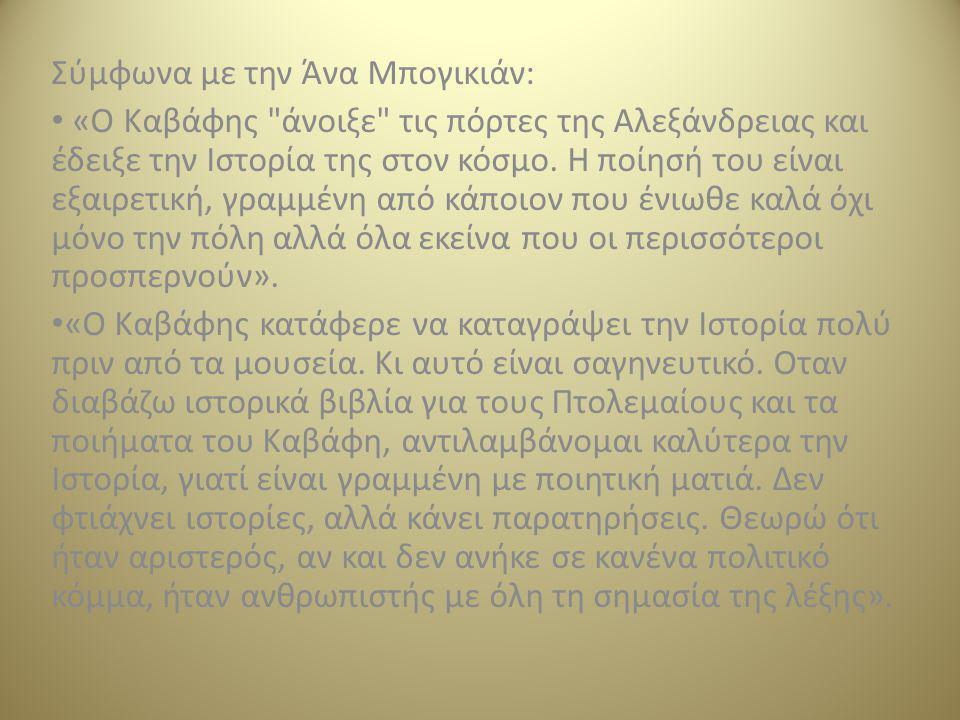 Σύμφωνα με την Άνα Μπογικιάν: «Ο Καβάφης άνοιξε τις πόρτες της Αλεξάνδρειας και έδειξε την Ιστορία της στον κόσμο.