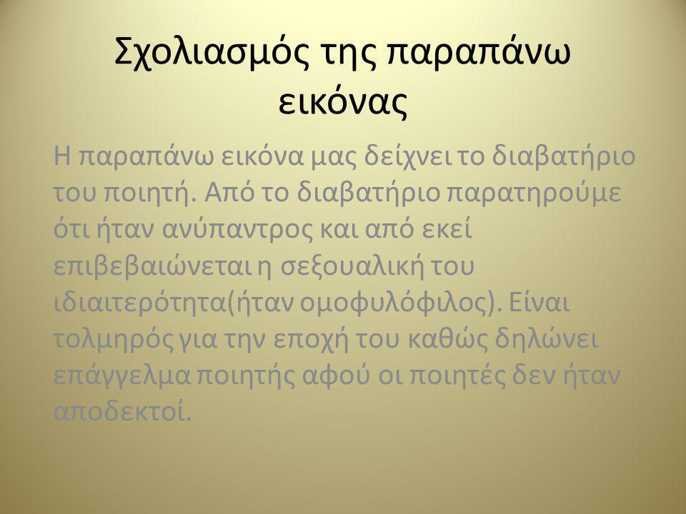 Σχολιασμός της παραπάνω εικόνας Η παραπάνω εικόνα μας δείχνει το διαβατήριο του ποιητή.