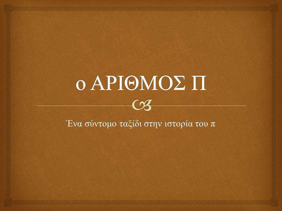  ΠΕΡΙΕΧΟΜΕΝΑ  Το π και η Βίβλος Το π και η Βίβλος  Βαβυλώνιοι και π Βαβυλώνιοι και π  Αίγυπτος Αίγυπτος  Πάπυρος του Rhind (1) Πάπυρος του Rhind (1)  Πάπυρος του Rhind (2) Πάπυρος του Rhind (2)  Πάπυρος του Rhind (3) Πάπυρος του Rhind (3)  Πάπυρος του Rhind (4) Πάπυρος του Rhind (4)  Πάπυρος του Rhind (5) Πάπυρος του Rhind (5)  Ελληνικός Πολιτισμός Ελληνικός Πολιτισμός  Αναξαγόρας ο Κλαζομένιος Αναξαγόρας ο Κλαζομένιος  Ιπποκράτης ο Χίος Ιπποκράτης ο Χίος  Αντίφων Αντίφων  Βρύσων Βρύσων  Αρχιμήδης και π Αρχιμήδης και π  Αρχιμήδης Αρχιμήδης  Αρχιμήδης (1) Αρχιμήδης (1)  Από τους αρχαίους στους μεσαιωνικούς χρόνους Από τους αρχαίους στους μεσαιωνικούς χρόνους  Ευρωπαϊκός Μεσαίωνας Ευρωπαϊκός Μεσαίωνας  Ευρωπαϊκός Μεσαίωνας (1) Ευρωπαϊκός Μεσαίωνας (1)  Λεονάρντο Ντα Βίντσι Λεονάρντο Ντα Βίντσι