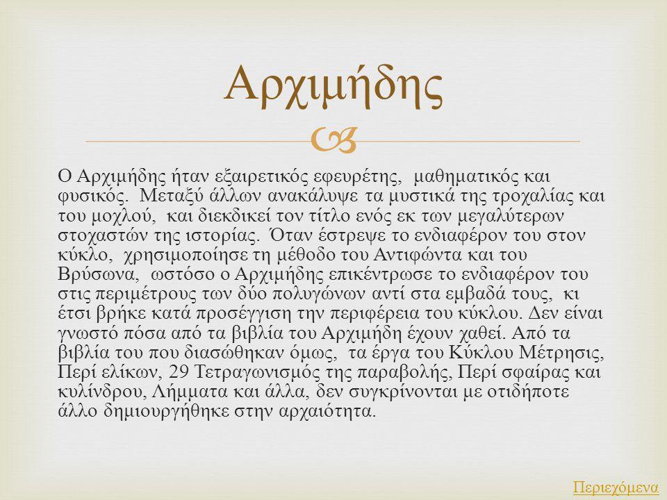  Ο Αρχιμήδης ήταν εξαιρετικός εφευρέτης, μαθηματικός και φυσικός. Μεταξύ άλλων ανακάλυψε τα μυστικά της τροχαλίας και του μοχλού, και διεκδικεί τον τ