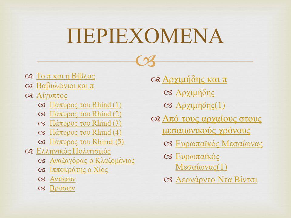  ΠΕΡΙΕΧΟΜΕΝΑ  Το π και η Βίβλος Το π και η Βίβλος  Βαβυλώνιοι και π Βαβυλώνιοι και π  Αίγυπτος Αίγυπτος  Πάπυρος του Rhind (1) Πάπυρος του Rhind