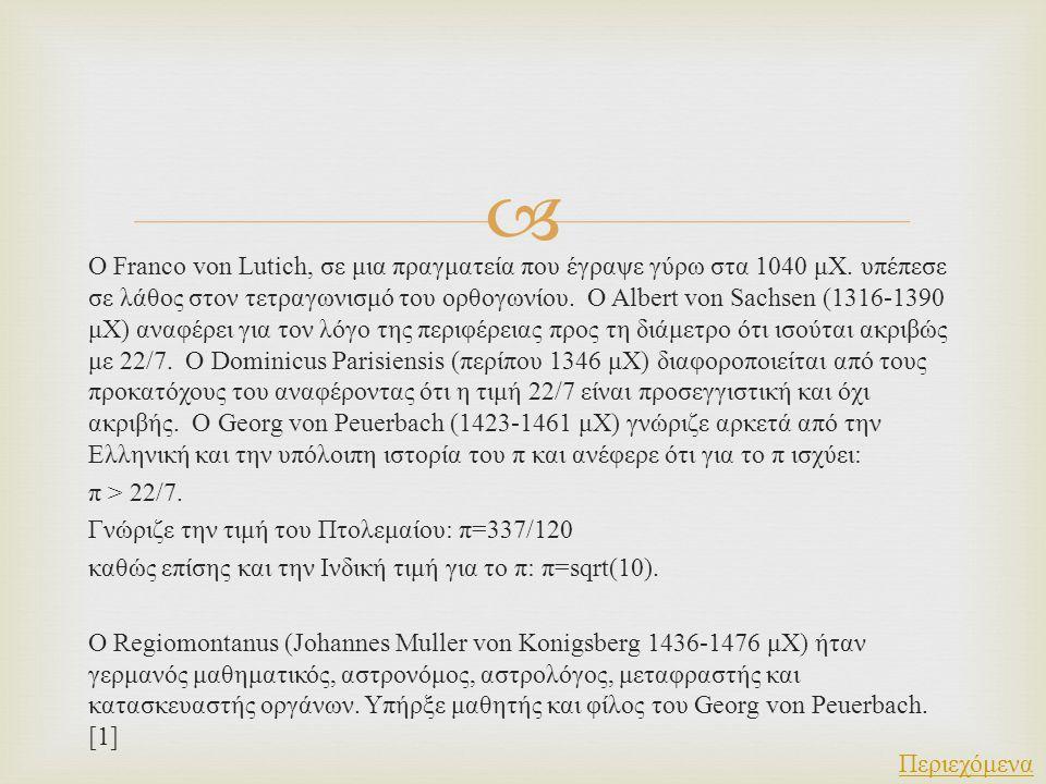  Ο Franco von Lutich, σε μια πραγματεία που έγραψε γύρω στα 1040 μΧ. υπέπεσε σε λάθος στον τετραγωνισμό του ορθογωνίου. Ο Albert von Sachsen (1316-13