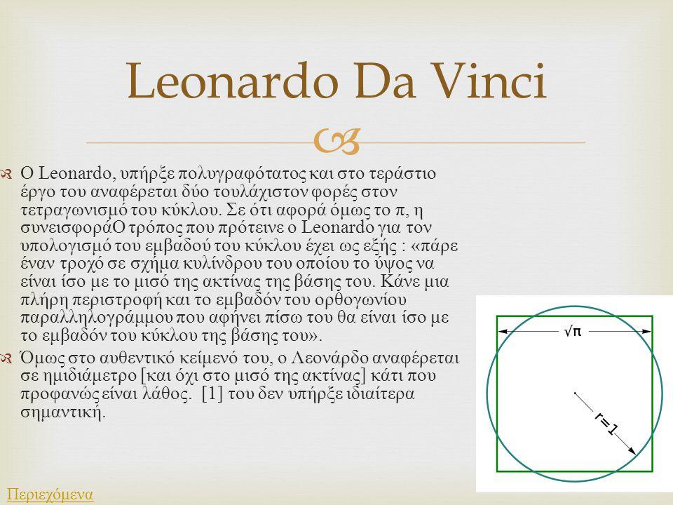   O Leonardo, υπήρξε πολυγραφότατος και στο τεράστιο έργο του αναφέρεται δύο τουλάχιστον φορές στον τετραγωνισμό του κύκλου. Σε ότι αφορά όμως το π,