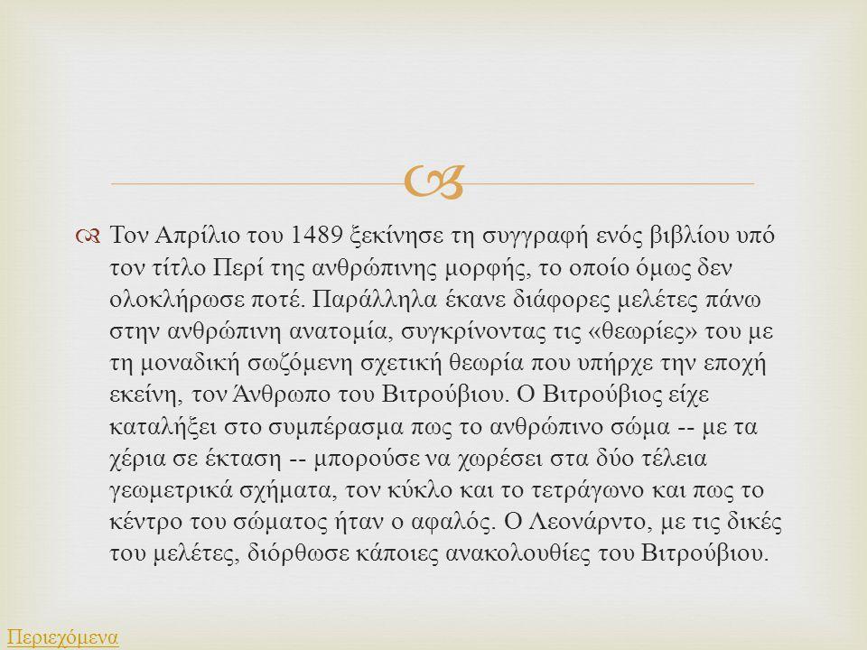   Τον Απρίλιο του 1489 ξεκίνησε τη συγγραφή ενός βιβλίου υπό τον τίτλο Περί της ανθρώπινης μορφής, το οποίο όμως δεν ολοκλήρωσε ποτέ. Παράλληλα έκαν