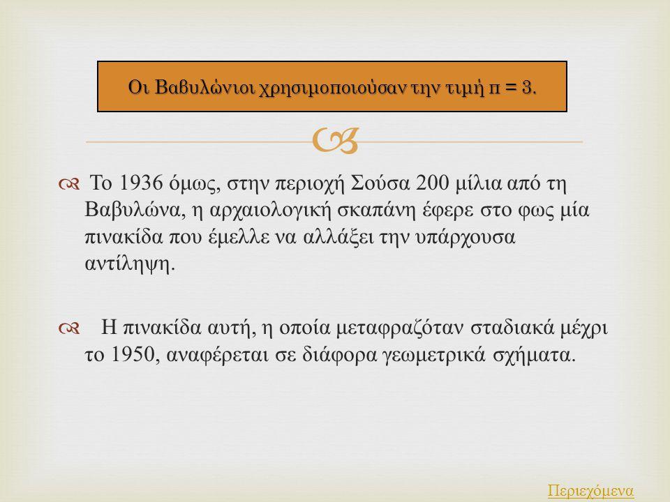   Το 1936 όμως, στην περιοχή Σούσα 200 μίλια από τη Βαβυλώνα, η αρχαιολογική σκαπάνη έφερε στο φως μία πινακίδα που έμελλε να αλλάξει την υπάρχουσα
