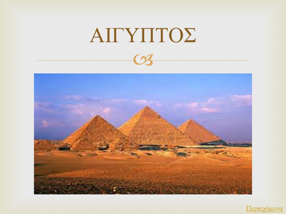   Για τα αιγυπτιακά μαθηματικά γνωρίζουμε τα περισσότερα πράγματα σε σχέση με άλλους πολιτισμούς της προελληνικής περιόδου.