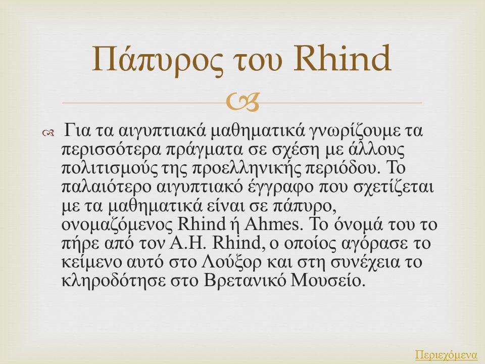  Ο Αρχιμήδης ήταν εξαιρετικός εφευρέτης, μαθηματικός και φυσικός.