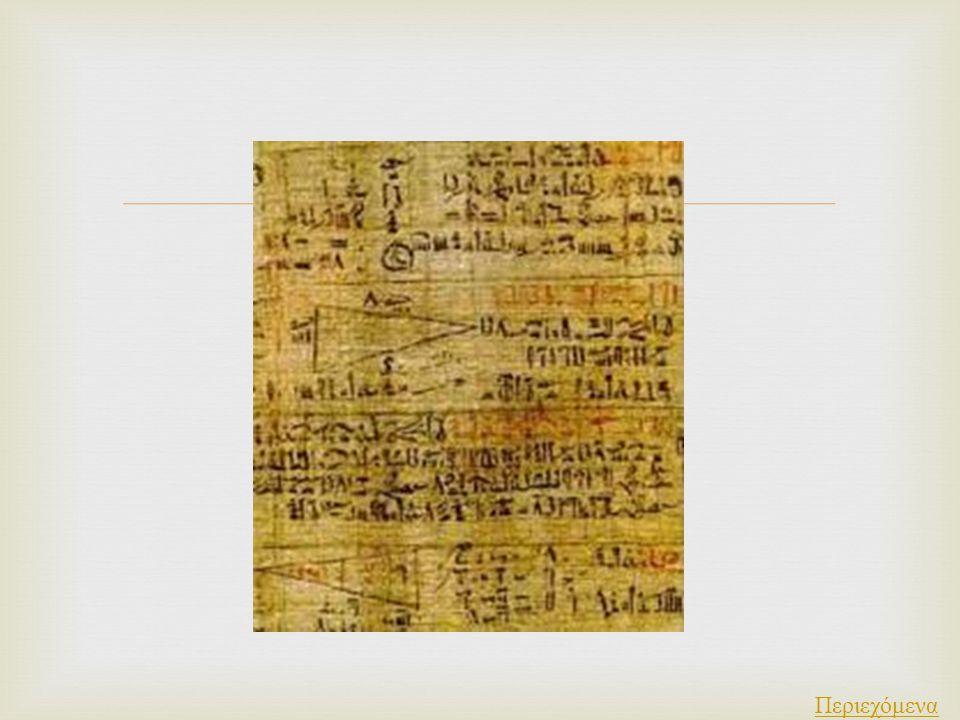   Ο πάπυρος αυτός περιείχε 84 προβλήματα με τις λύσεις του Το έγγραφο ξεκινάει με πληροφορίες που δίνει ο γραφέας, ο οποίος αντέγραψε το κείμενο αυτό.