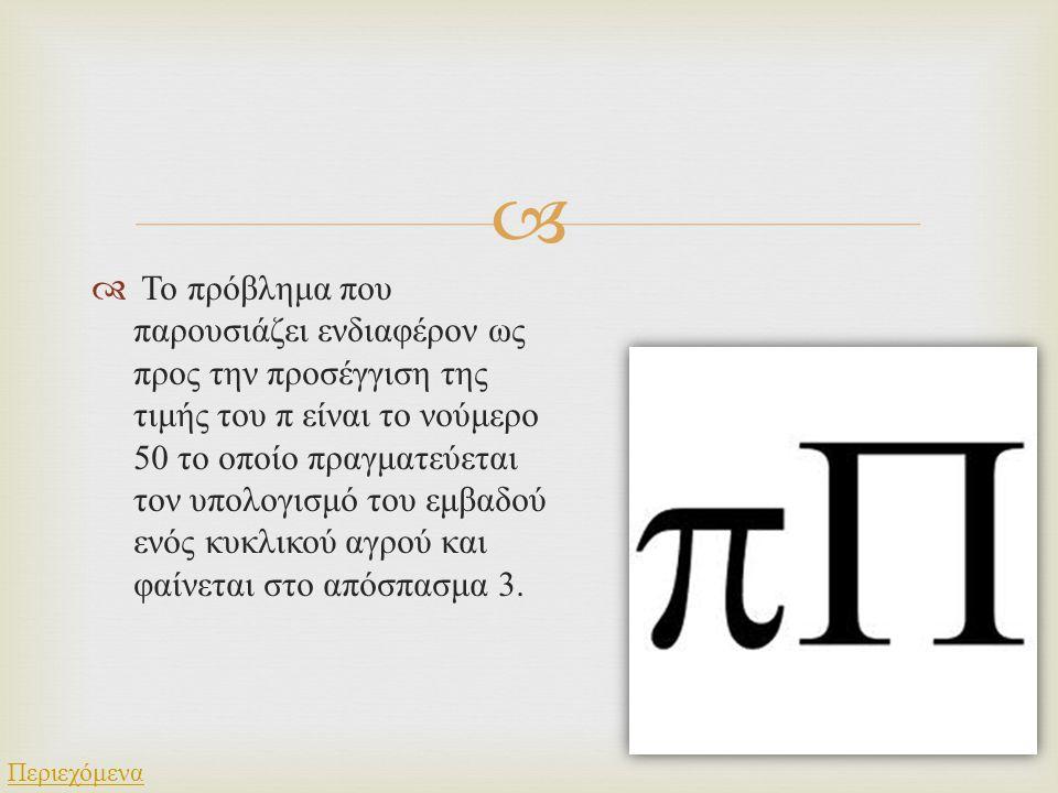   Το πρόβλημα που παρουσιάζει ενδιαφέρον ως προς την προσέγγιση της τιμής του π είναι το νούμερο 50 το οποίο πραγματεύεται τον υπολογισμό του εμβαδο