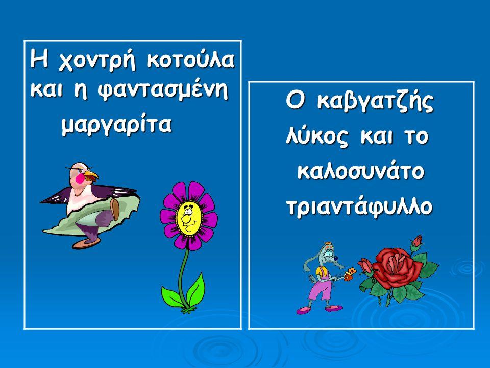 Η χοντρή κοτούλα και η φαντασμένη μαργαρίτα μαργαρίτα Ο καβγατζής Ο καβγατζής λύκος και το λύκος και το καλοσυνάτο καλοσυνάτο τριαντάφυλλο τριαντάφυλλ