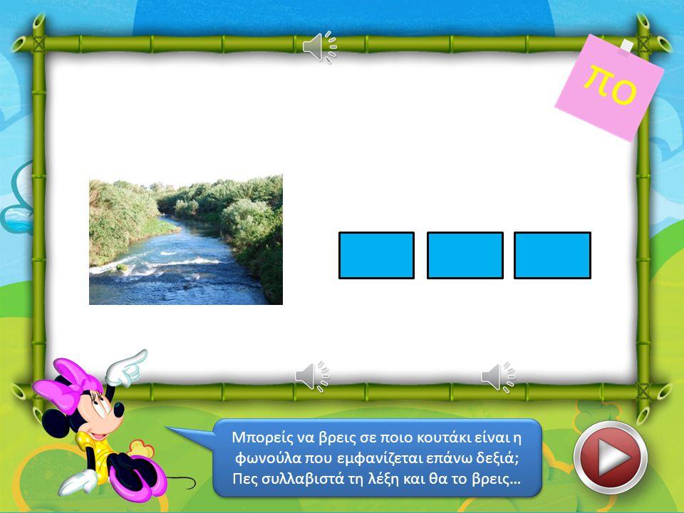πό πο χτα Μπορείς να βρεις σε ποιο κουτάκι είναι η φωνούλα που εμφανίζεται επάνω δεξιά; Πες συλλαβιστά τη λέξη και θα το βρεις… Μπορείς να βρεις σε πο