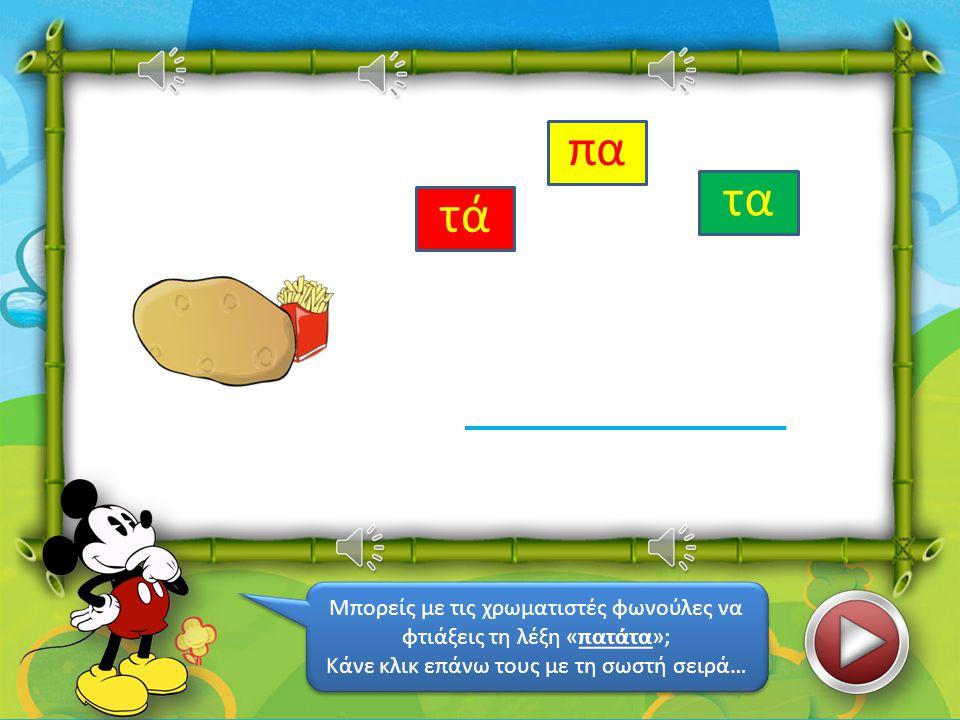 νι πό πο πε Μπορείς να βρεις σε ποιο κουτάκι είναι η φωνούλα που εμφανίζεται επάνω δεξιά; Πες συλλαβιστά τη λέξη και θα το βρεις… Μπορείς να βρεις σε