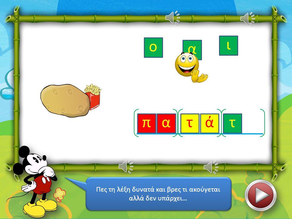 Μπορείς με τις χρωματιστές φωνούλες να φτιάξεις τη λέξη «πατάτα»; Κάνε κλικ επάνω τους με τη σωστή σειρά… Μπορείς με τις χρωματιστές φωνούλες να φτιάξ