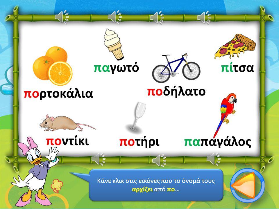 Είσαι για κάτι πολύ δύσκολο; Μπορείς να φτιάξεις τη λέξη «πατάτα» κάνοντας κλικ με τη σειρά στα γραμματάκια; Είσαι για κάτι πολύ δύσκολο; Μπορείς να φ