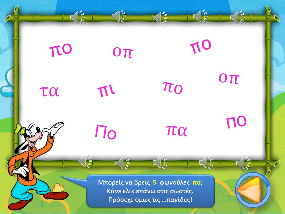 Μπορείς να βρεις ποια φωνούλα λείπει από κάθε λέξη; Κάνε κλικ στη σωστή… υ λο τα πο πι πα γι στής