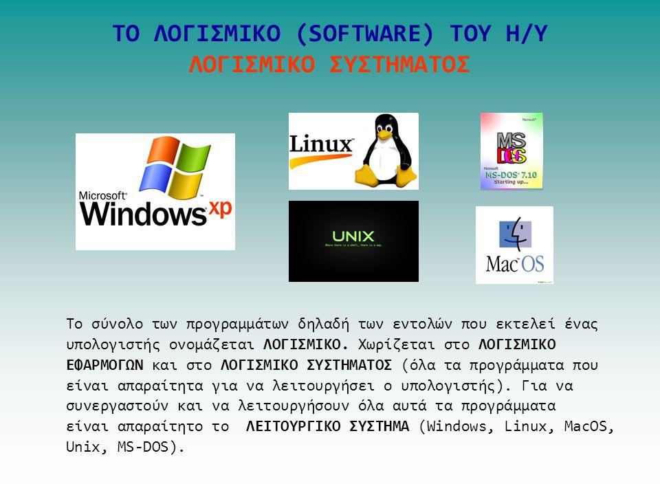 TO ΥΛΙΚΟ (HARDWARE) TOY H/Y Τα μηχανικά και ηλεκτρονικά μέρη ενός υπολογιστή ονομάζονται ΥΛΙΚΟ. Xωρίζεται στην ΚΕΝΤΡΙΚΗ ΜΟΝΑΔΑ (περιέχει την Κεντρική