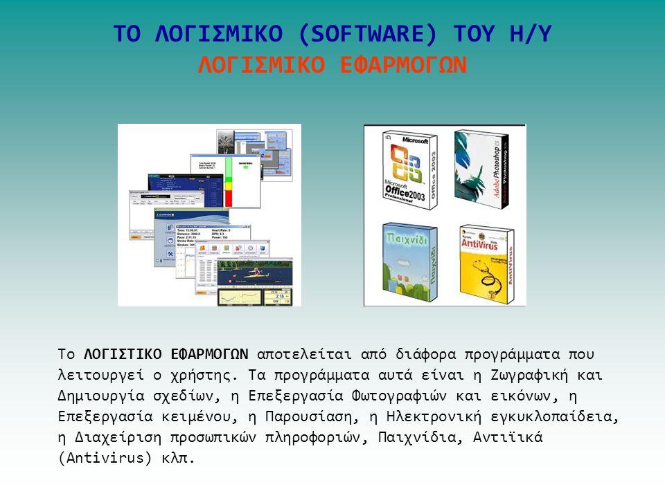 ΤΟ ΛΟΓΙΣΜΙΚΟ (SOFTWARE) TOY Η/Υ ΛΟΓΙΣΜΙΚΟ ΣΥΣΤΗΜΑΤΟΣ Το σύνολο των προγραμμάτων δηλαδή των εντολών που εκτελεί ένας υπολογιστής ονομάζεται ΛΟΓΙΣΜΙΚΟ.