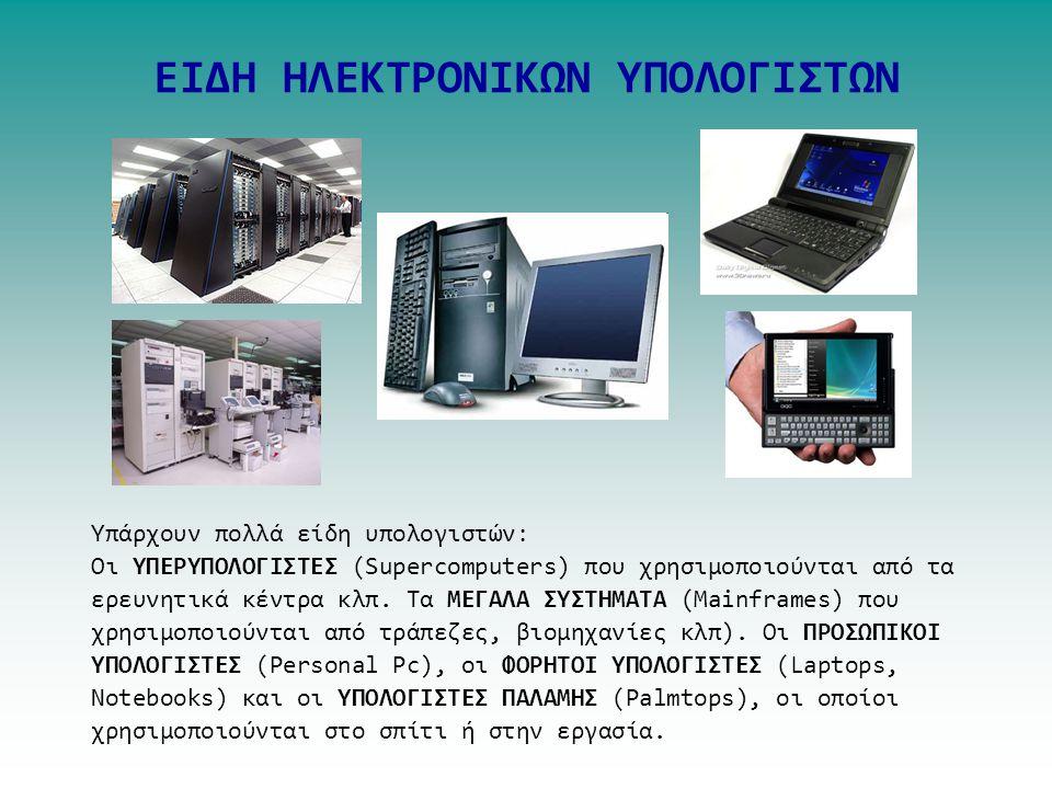Η ΜΝΗΜΗ ΚΑΙ ΤΑ ΑΠΟΘΗΚΕΥΤΙΚΑ ΜΕΣΑ Η μνήμη του υπολογιστή αποτελείται από την ΚΥΡΙΑ ΜΝΗΜΗ (η οποία περιέχει την μνήμη RAM στην οποία αποθηκεύονται προσω