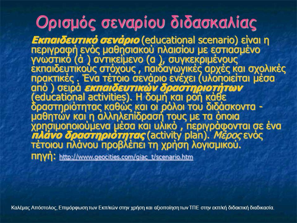 Ορισμός σεναρίου διδασκαλίας Εκπαιδευτικό σενάριο (educational scenario) είναι η περιγραφή ενός μαθησιακού πλαισίου με εστιασμένο γνωστικό (ά ) αντικείμενο (α ), συγκεκριμένους εκπαιδευτικούς στόχους, παιδαγωγικές αρχές και σχολικές πρακτικές.