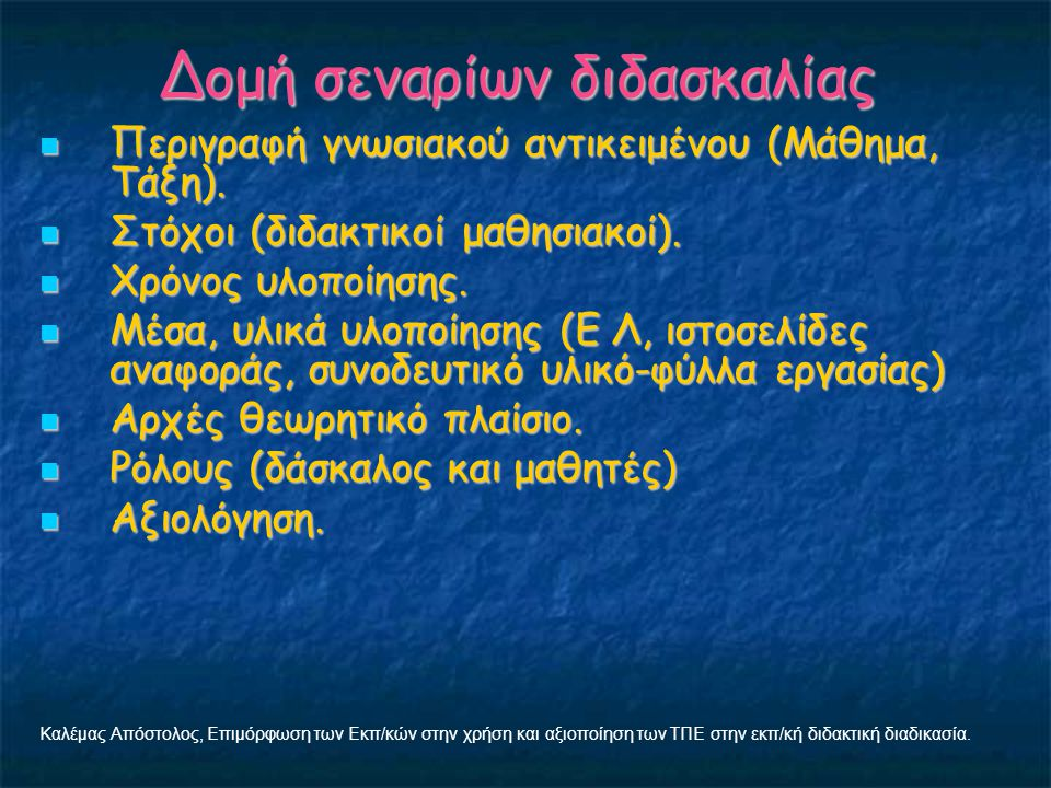 Δομή σεναρίων διδασκαλίας Περιγραφή γνωσιακού αντικειμένου (Μάθημα, Τάξη). Περιγραφή γνωσιακού αντικειμένου (Μάθημα, Τάξη). Στόχοι (διδακτικοί μαθησια