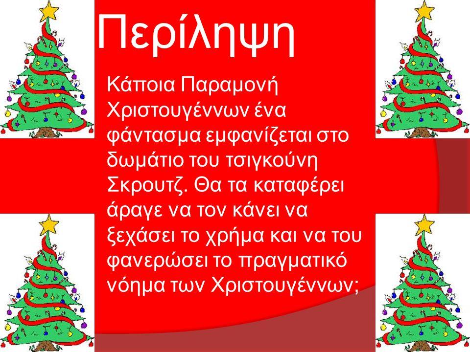 Περίληψη Κάποια Παραμονή Χριστουγέννων ένα φάντασμα εμφανίζεται στο δωμάτιο του τσιγκούνη Σκρουτζ. Θα τα καταφέρει άραγε να τον κάνει να ξεχάσει το χρ