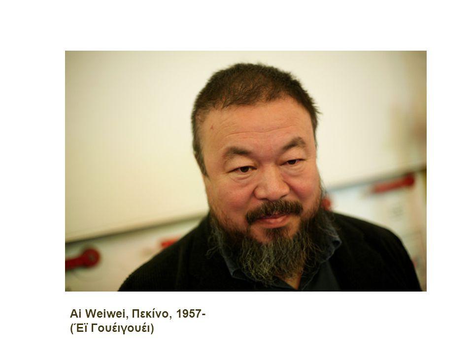 Ai Weiwei, Πεκίνο, 1957- (Έϊ Γουέιγουέι)