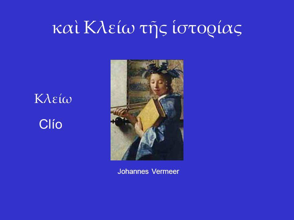 καὶ Κλείω τῆς ἱστορίας Κλείω Clío Johannes Vermeer