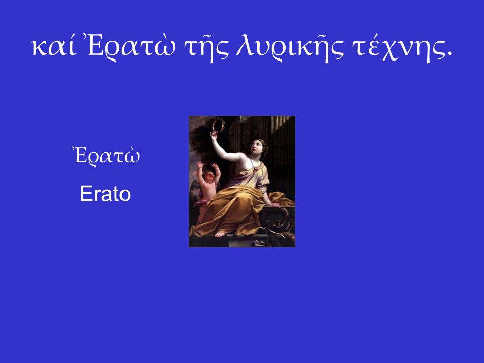 καί Ἐρατὼ τῆς λυρικῆς τέχνης. Ἐρατὼ Erato