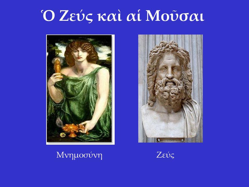 Ὁ Ζεύς καὶ αἱ Μοῦσαι ΜνημοσύνηΖεύς