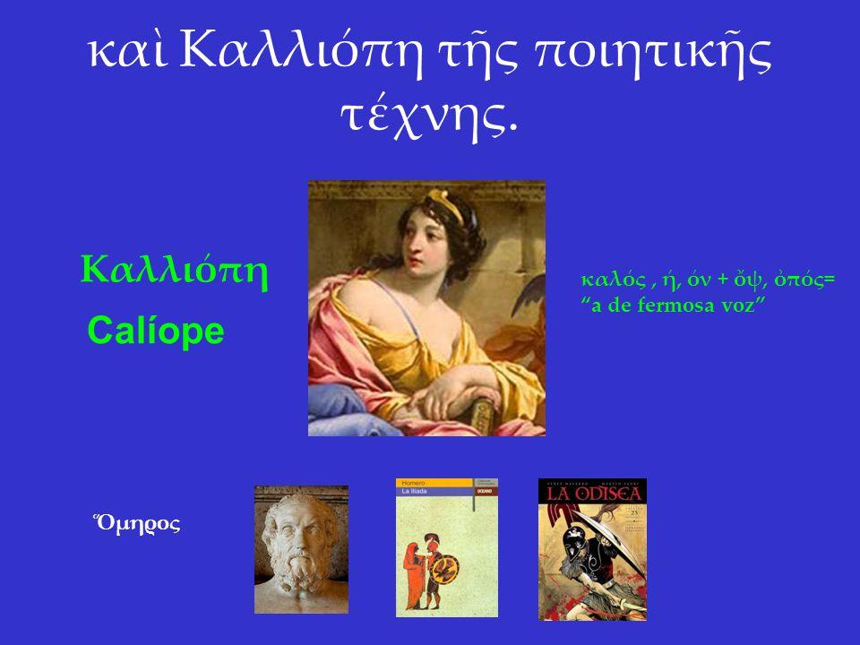 καὶ Καλλιόπη τῆς ποιητικῆς τέχνης.