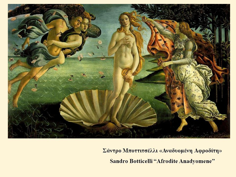 ΄Ερωτες παίζουν με δελφίνια, 300 μ.χ. Eros Gods play with dolphins 300 a.C.