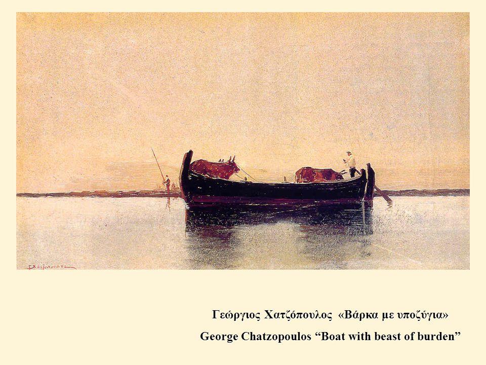 """Κωνσταντίνος Βολανάκης «το καρνάγιο της Σύρου» Konstantinos Volanakis """"the sea-shore of Syros"""" """"the sea-shore of Syros"""""""