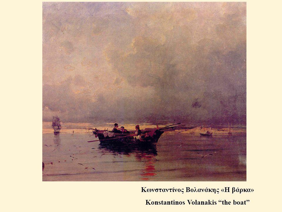 """Γεώργιος Χατζόπουλος «Βάρκα με υποζύγια» George Chatzopoulos """"Boat with beast of burden"""""""