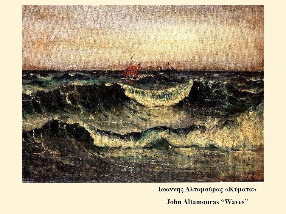 """Κωνσταντίνος Βολανάκης «Η βάρκα» Konstantinos Volanakis """"the boat"""""""