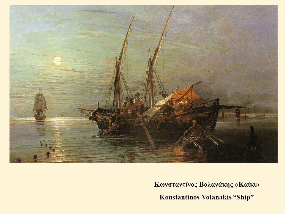 """Ιωάννης Αλταμούρας «Κοπενχάγη» John Altamouras """"Copenhagen"""""""