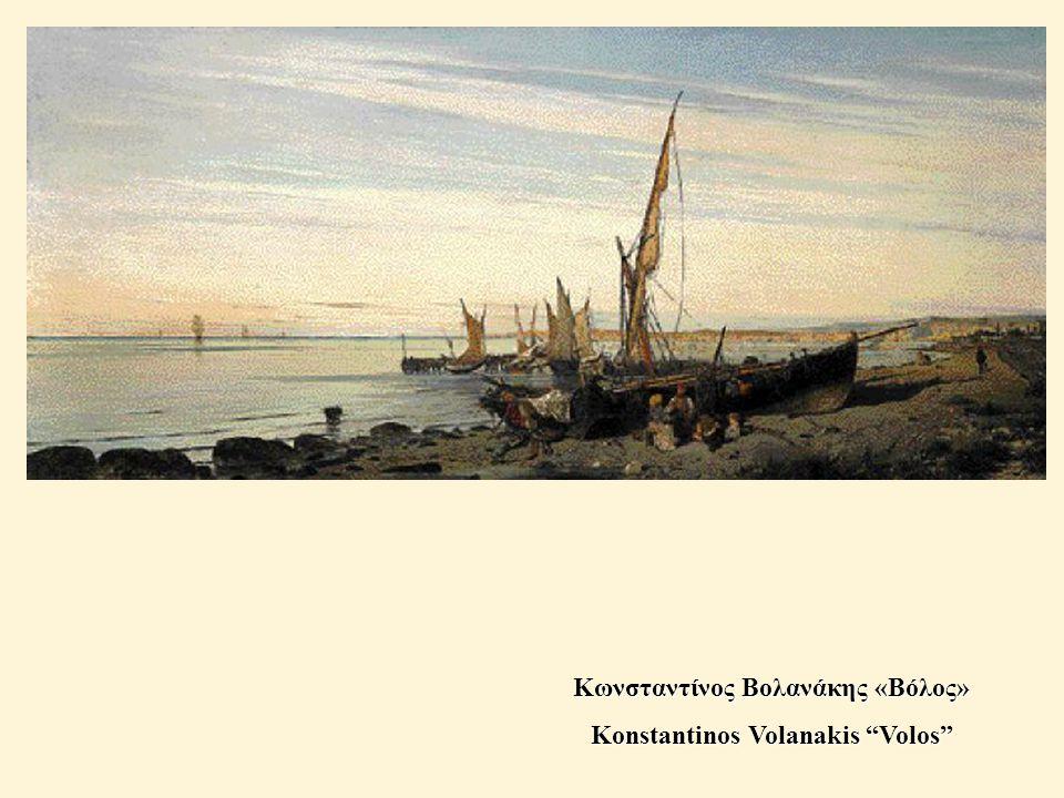 """Κωνσταντίνος Βολανάκης «Καίκι» Konstantinos Volanakis """"Ship"""""""