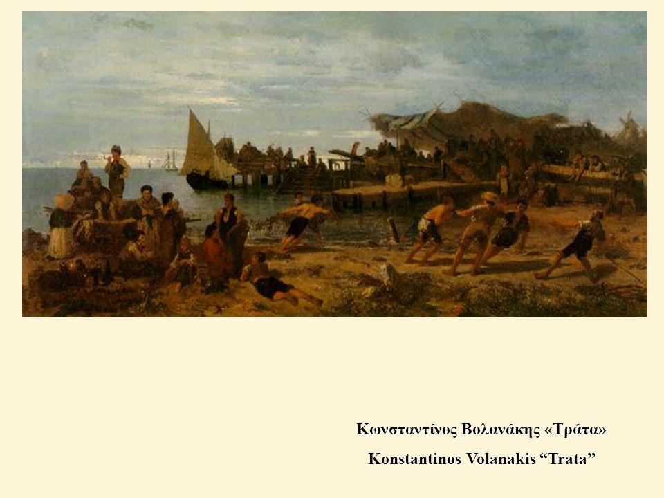 """Κωνσταντίνος Βολανάκης «Βόλος» Konstantinos Volanakis """"Volos"""""""