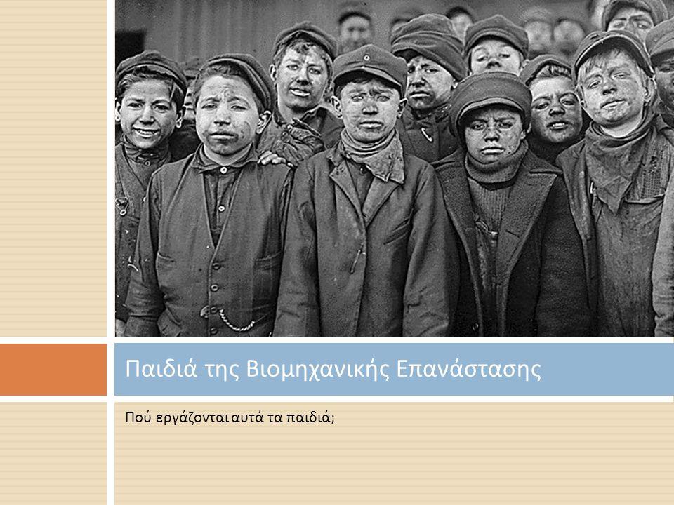 Πού εργάζονται αυτά τα παιδιά ; Παιδιά της Βιομηχανικής Επανάστασης